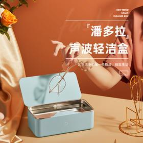 洁盟超声波清洁机轻洁盒-3分钟快速清洗