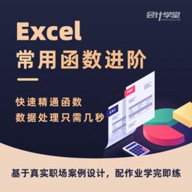 【金蝶专享】Excel常用函数进阶 | 基础商品