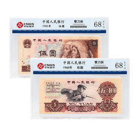 【刀拆】人民币5元系列 CNGS评级币