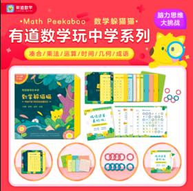 Math Peekaboo 数学躲猫猫【有道数学玩中学系列原创产品】