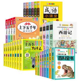 【开心图书】小学通识教育系列:百科全书+中华上下五千年+十万个为什么+四大名著 随机送1册价值20元必读名著