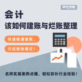 【金蝶专享】会计该如何建账与烂账整理 | 基础商品