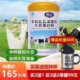 [优选]施元牛初乳乳清蛋白大豆蛋白粉增强免疫力 老少皆宜 蓝帽认证165/罐 买2送1  买3送2