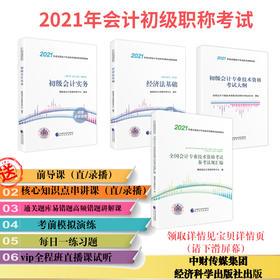 E套餐-2021年度全国会计专业技术资格考试教材套餐(初级会计实务+经济法基础+大纲+法规汇编)