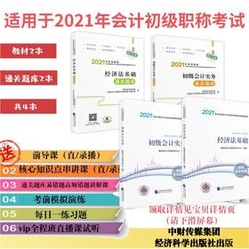 A套餐-2021初级会计教材+通关题库+经济法基础教材+通关题库&2021年度全国会计专业技术资格考试