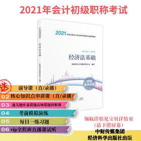 经济法基础&2021年度全国会计专业技术资格考试教材
