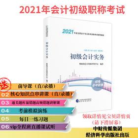 初级会计实务&2021年度全国会计专业技术资格考试教材