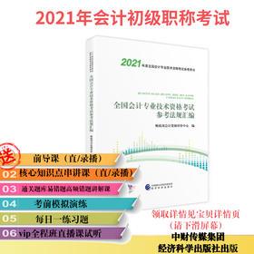 全国会计专业技术资格考试参考法规汇编&2021年度全国会计专业技术资格考试教材