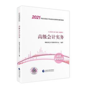 2021年高级会计资格教材教辅系列丛书