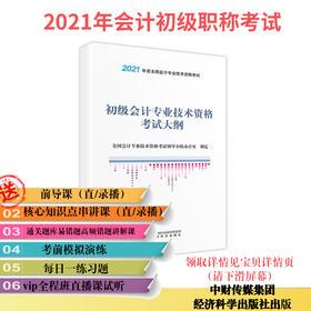 初级会计专业技术资格考试大纲&2021年度全国会计专业技术资格考试教材