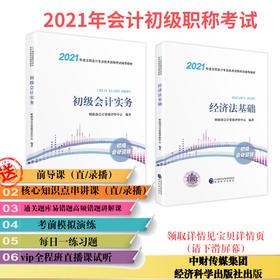 F套餐-2021年度全国会计专业技术资格考试教材套餐(初级会计实务+经济法基础)