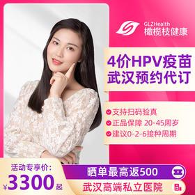 【预售】武汉4价HPV疫苗接种预约代订服务