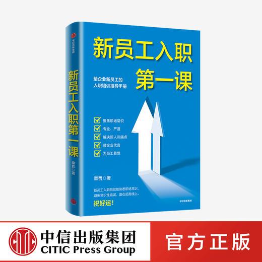 新员工入职第一课 章哲 著 企业管理 新员工的入职培训指导手册 从学校到职场的成功身份转换 中信出版社 正版 商品图0