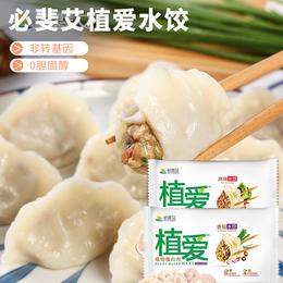 必斐艾植爱水饺 植物蛋白肉香菇麻辣味速冻饺子冷冻半成品228g袋