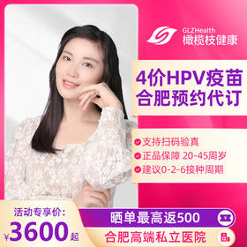合肥4价HPV疫苗套餐预约代订【20-45周岁】【预售】