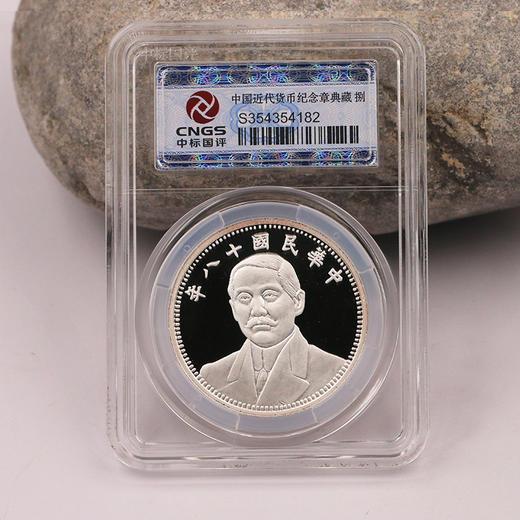 货币典藏·复刻银元 商品图1