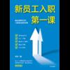 新员工入职第一课 章哲 著 企业管理 新员工的入职培训指导手册 从学校到职场的成功身份转换 中信出版社 正版 商品缩略图2