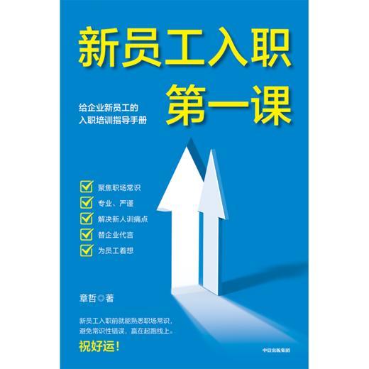 新员工入职第一课 章哲 著 企业管理 新员工的入职培训指导手册 从学校到职场的成功身份转换 中信出版社 正版 商品图2