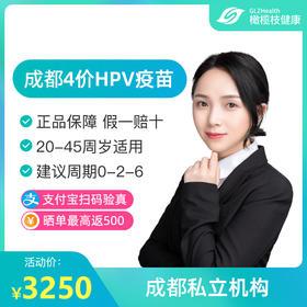 【预售】成都4价HPV疫苗接种预约代订服务