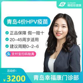 青岛4价HPV疫苗预约代订【幸福康门诊部】【20-45周岁】【预售】