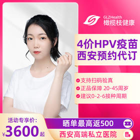 【预售】陕西西安4价HPV疫苗接种预约代订服务