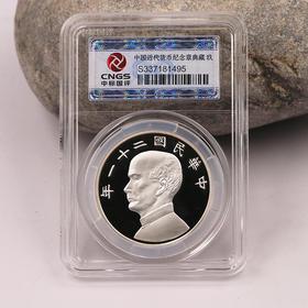货币典藏·复刻银元