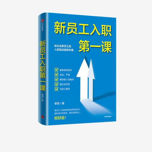 新员工入职第一课 章哲 著 企业管理 新员工的入职培训指导手册 从学校到职场的成功身份转换 中信出版社 正版 商品图1