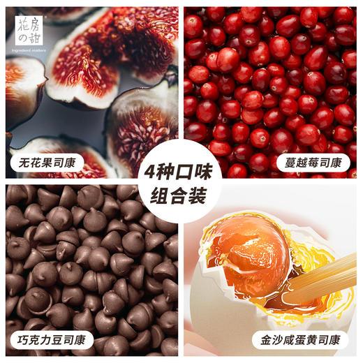 [英式司康小铁盒]4种独特口味集合 现做现发 商品图1