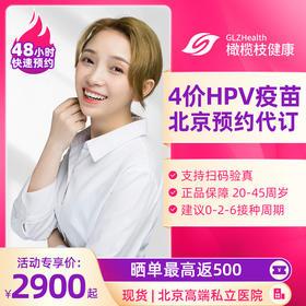【现货】北京4价9价HPV疫苗套餐预约代订