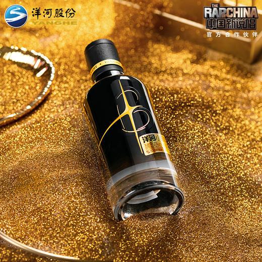 【中国新说唱联名版 下单减60】 洋河小黑瓶礼盒 5瓶装 商品图4