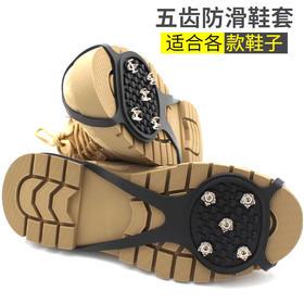 PDD-HMHW201124新款户外五5齿冰爪雪地冰面葫芦形防滑鞋套TZF