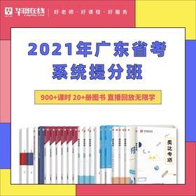2021廣東省考系統提分班7期(含鄉鎮申論)