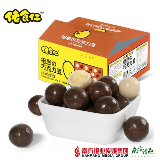 【全国包邮】佬食仁 相思の巧克力豆 200g/箱 (72小时内发货) 商品图0
