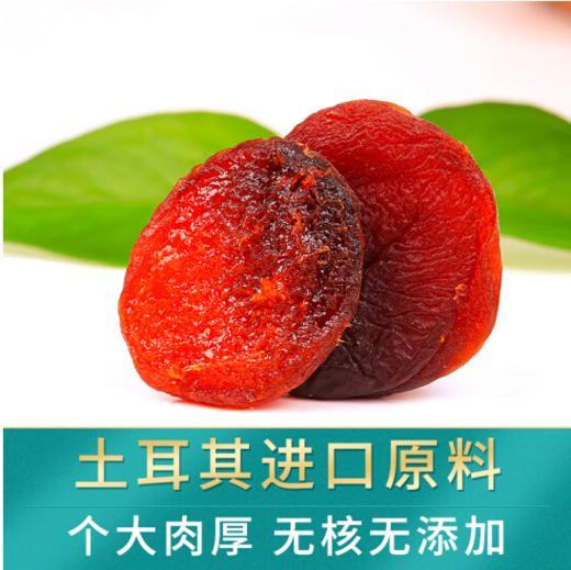 楼兰蜜语土耳其大杏干120g/袋 商品图1