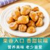 楼兰蜜语板栗仁100g/袋 商品缩略图1
