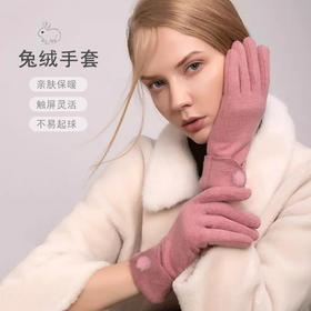【林志玲同款 真兔绒手套】50%阳离子兔绒,防风保暖自发热,灵活触屏设计不易起球。