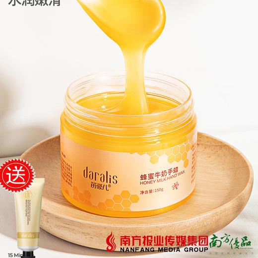 【全国包邮】(送1支护手霜)笛爱儿 蜂蜜牛奶手蜡 150g/瓶 (72小时内发货) 商品图0