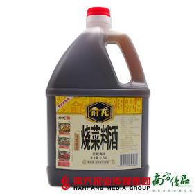 【珠三角包邮】俞龙 烧菜料酒  1650ml/瓶 2瓶/份(次日到货)