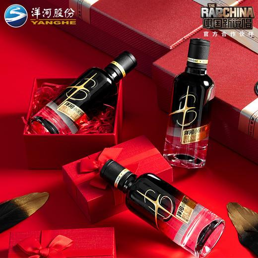 【中国新说唱联名版 下单减60】 洋河小黑瓶礼盒 5瓶装 商品图3