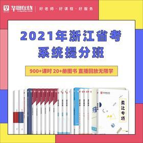 2021浙江省考系統提分班6期【回放版】(含鄉鎮申論)