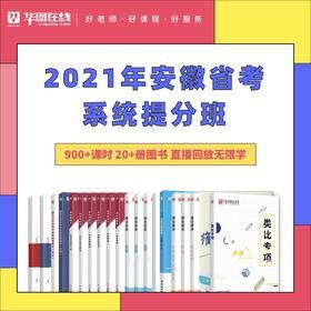 2021安徽省考系統提分班7期(含鄉鎮申論)