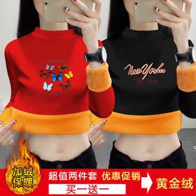 (买一送一)PDD-CQYNZ201123新款时尚气质半高领长袖加厚黄金绒保暖打底衫TZF