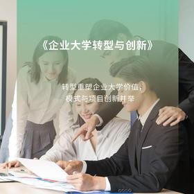【线下】《企业大学转型与创新》【2021年公开课】