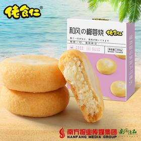 【全国包邮】佬食仁 和风の椰蓉烧 200g/箱(72小时内发货)