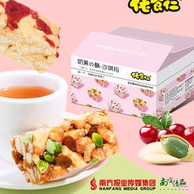 【全国包邮】佬食仁 奶果の酥沙琪玛 300g/箱 (72小时内发货)