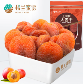 楼兰蜜语土耳其大杏干120g/袋 | 基础商品