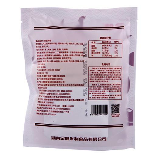 [长沙猪油拌粉]醇香诱人 古法酿制242g*5袋装 商品图5