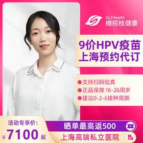 【现货】上海9价HPV疫苗套餐预约代订