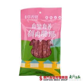 【广东省内包邮】广味鲜肉腊肠 300g/包  4包/份(72小时内发货)
