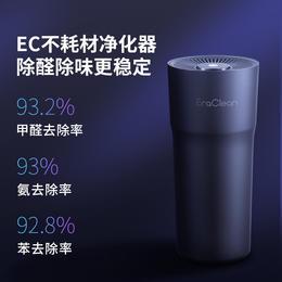 EraClean世净车载净味器除甲醛去异味负离子臭氧新车用空气净化器